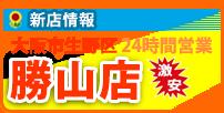 新店情報 生野区「勝山店」