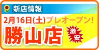 新店情報「勝山店」オープン!