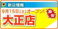 新店情報「大正店」オープン!