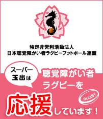日本聴覚障がい者ラグビーフットボール連盟